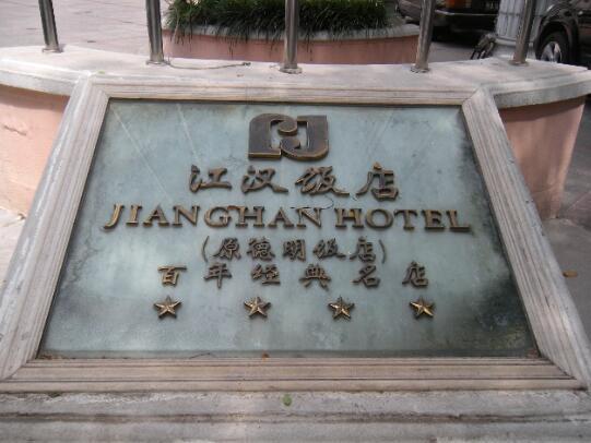 老建筑江汉饭店失火