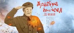 时代楷模张富清:英雄藏功名,初心昭日月