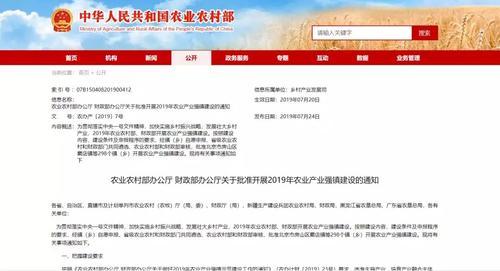 全国农业产业强镇建设名单出炉 荆州两个镇入选