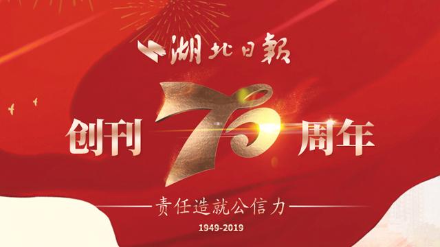 湖北日报创刊70周年