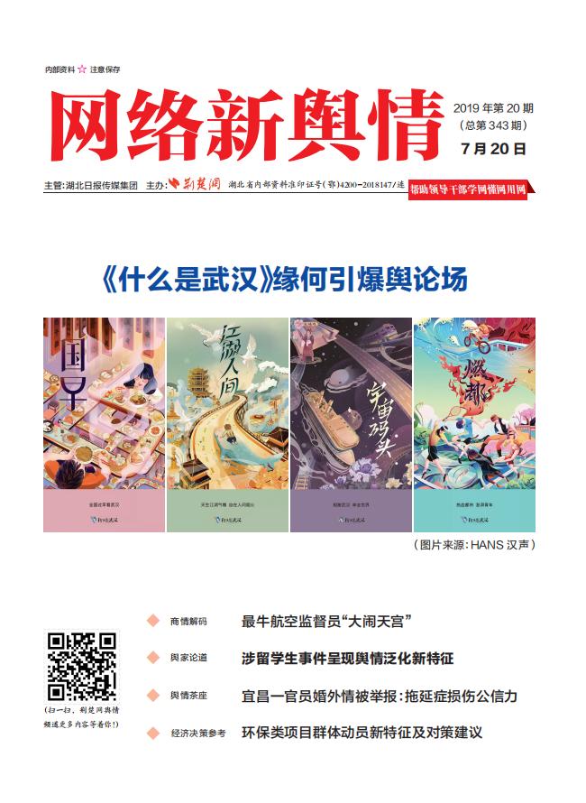 《网络新舆情》2019年第20期 7月20日出版 总第343期