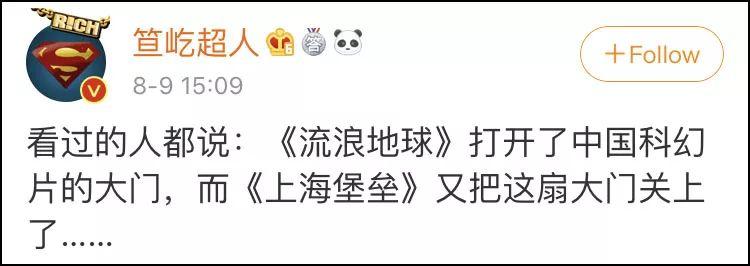 焦点 | 《上海堡垒》导演微博回应:不想关中国科幻的门
