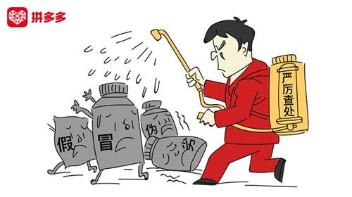 拼多多協助上海警方破獲多起銷售假冒知名品牌文具案