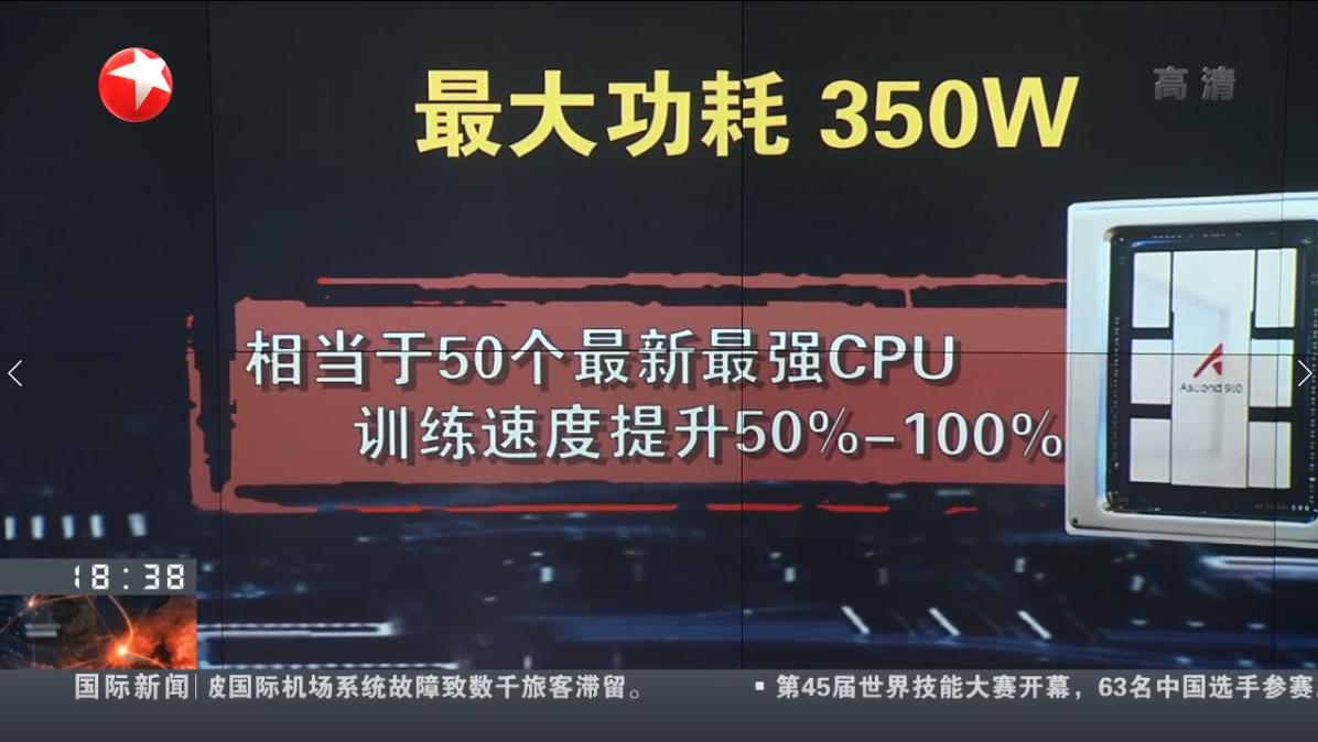 华为发布全球算力最强AI处理器