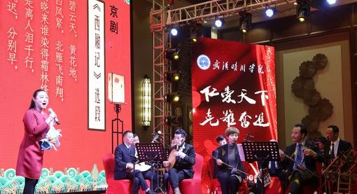 文艺名家志愿者与晴川师生同台联欢 共展传统文化风采