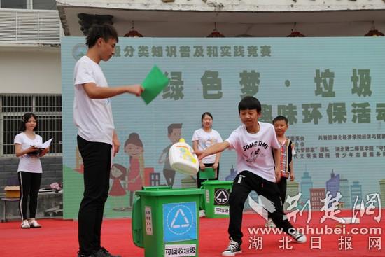 大学生志愿者暑期支教到鹤峰 送垃圾分类知识进乡村