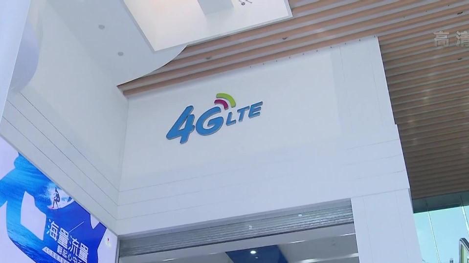 工信部:从未也不会要求运营商降低或限制用户4G速率