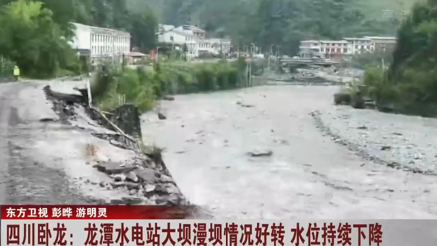 四川暴雨泥石流漫坝情况好转 水位持续下降