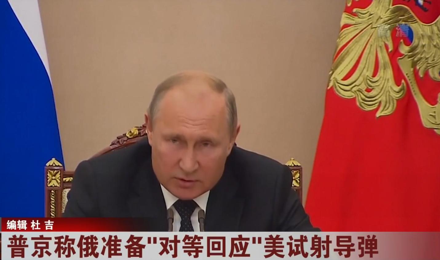 """普京称俄准备""""对等回应""""美试射导弹"""