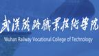 武汉铁路职业技术学院2
