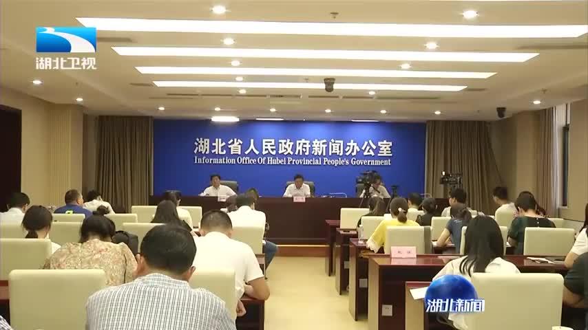 首届湖北地理标志大会暨品牌培育创新大赛于9月19日在汉举行