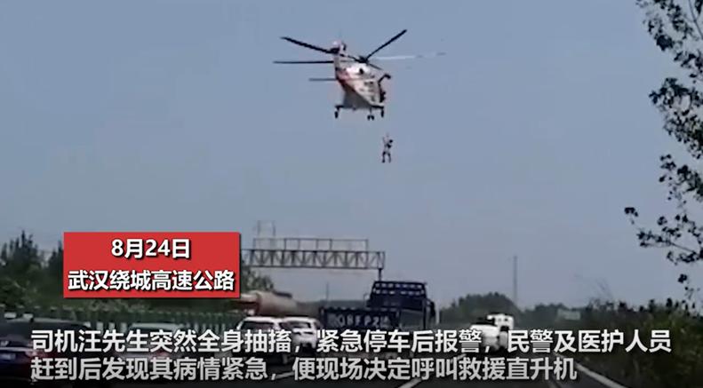 直升机悬停救人!武汉绕城高速上司机突然犯病,交警、120紧急空运救人