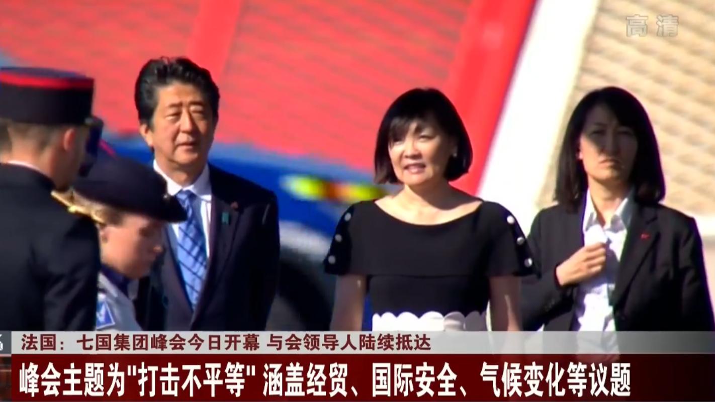 七国集团峰会今日开幕