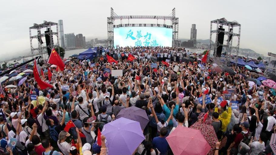 """香港举行""""反暴力·救香港""""大集会"""