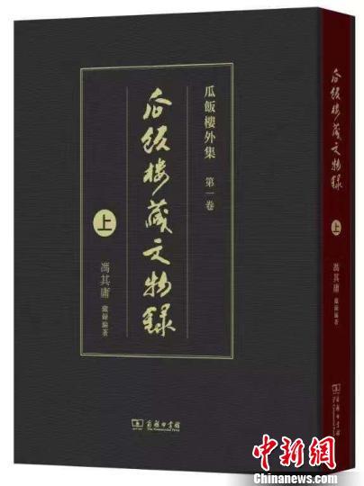 冯其庸《瓜饭楼藏文物录》首发 辑录363件珍品和背后故事
