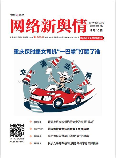 《网络新舆情》2019年第22期 8月10日出版 总第345期