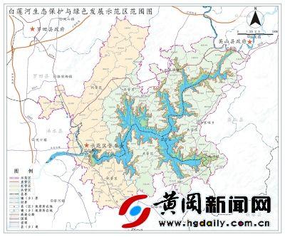 <strong>生态文明的黄冈实践—写在白莲河生态保护和绿</strong>