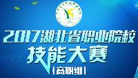 2017生物技能大赛