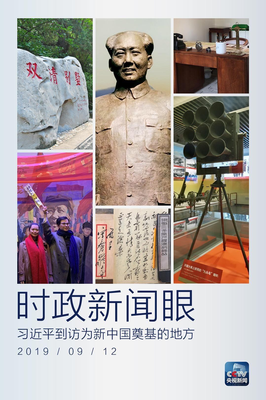 """""""时政新闻眼丨庆祝新中国成立70周年前夕,习近平为何视察这个地方?"""