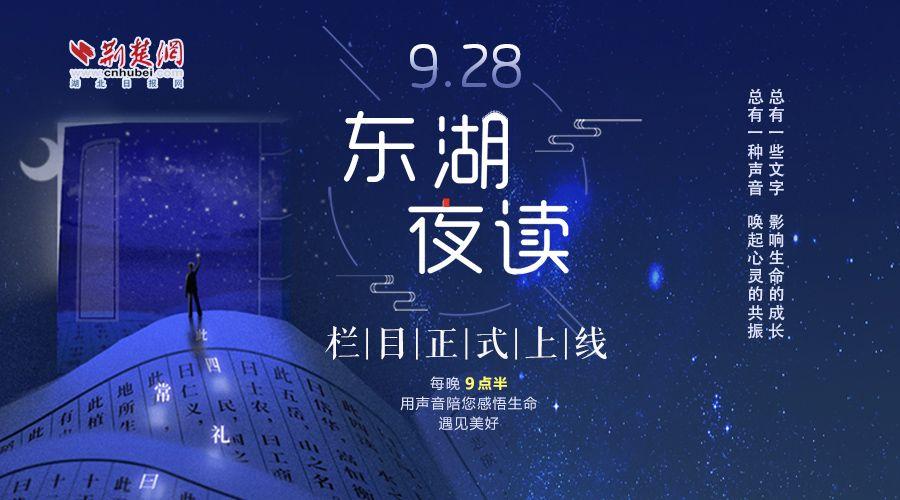荆楚网《东湖夜读》9月28日上线 每晚九点半用声音陪你遇见美好
