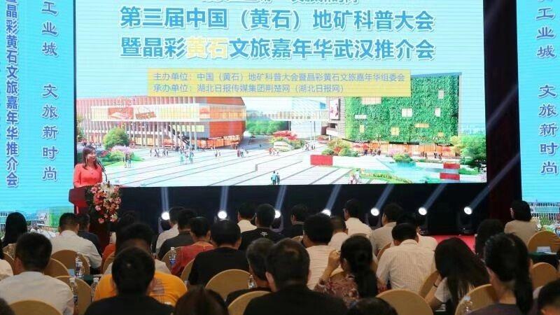 第三届中国(黄石)地矿科普大会推介会在汉举行