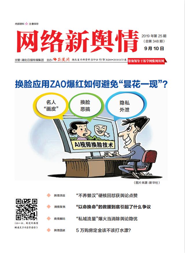 《网络新舆情》2019年第25期 9月10日出版 总第348期