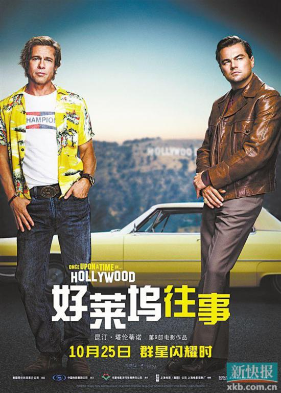 """""""《好莱坞往事》定档10月25日 可以看小李子和皮特同框了"""