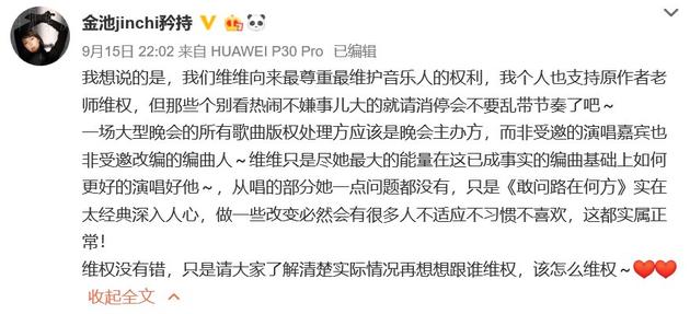 歌手金池发文力挺谭维维 呼吁网
