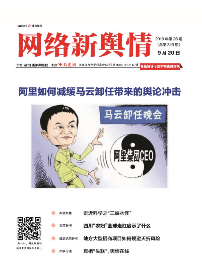 《网络新舆情》2019年第26期 9月20日出版 总第349期