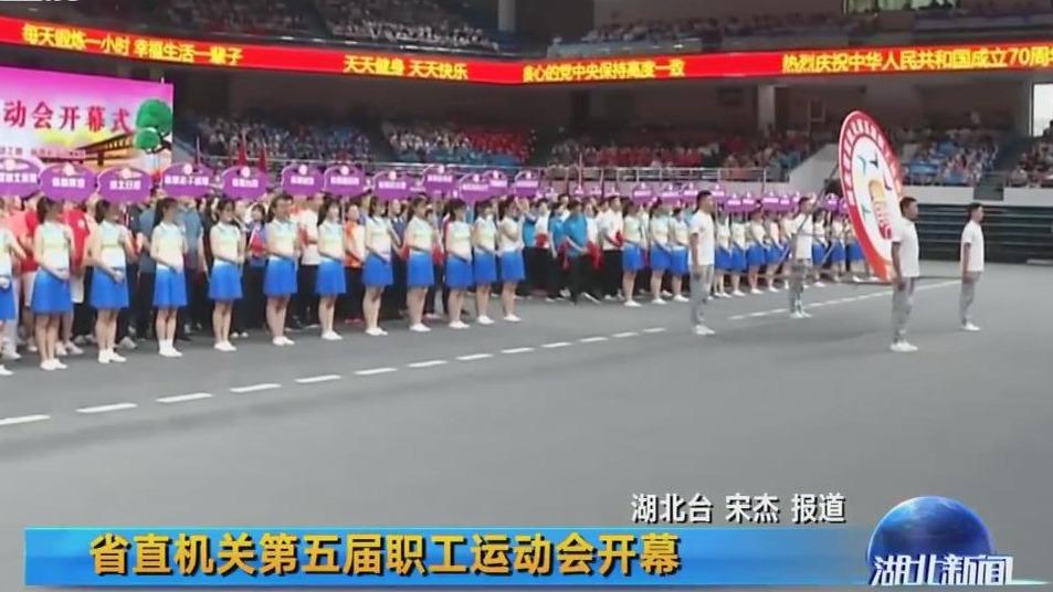 省直机关第五届职工运动会开幕