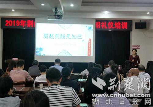 荆门市交通运输局开展文明礼仪培训 助力文明城市创建