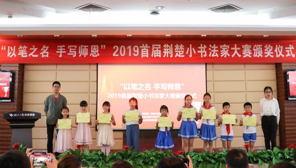 以笔之名谢师恩 2019首届荆楚小书法家大赛颁奖仪式举行