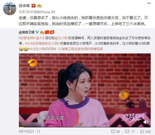 """""""大S自曝与老公潜水趣事 汪小菲发文回应惹笑网友"""