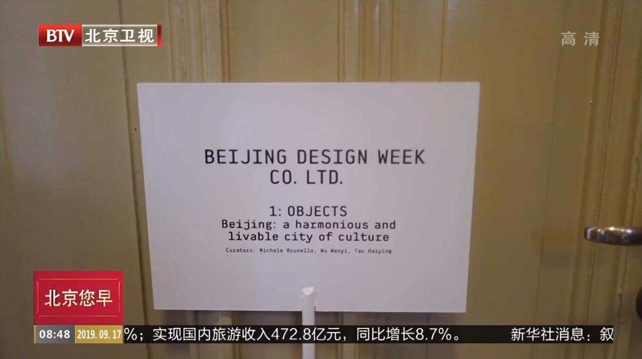 赫尔辛基设计周嵌入北京主题展