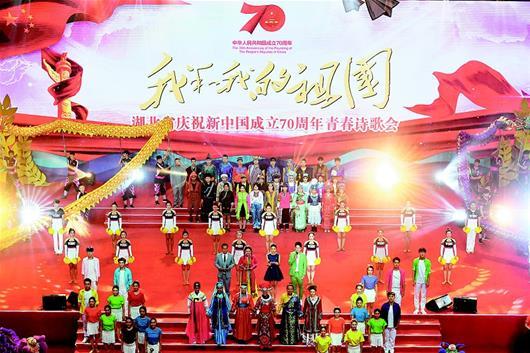 从青春的站台奔向希望的远方 ――我省举办庆祝新中国成立70周年青春诗歌会