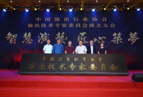 中国演出行业协会演出技术专家委员会成立
