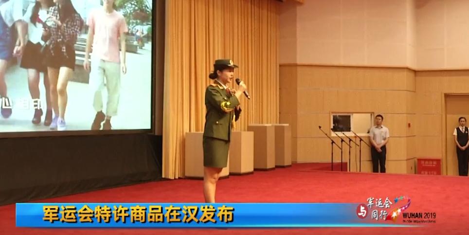 军运会特许商品在汉发布