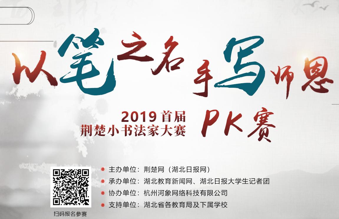2019首届荆楚小书法家大赛