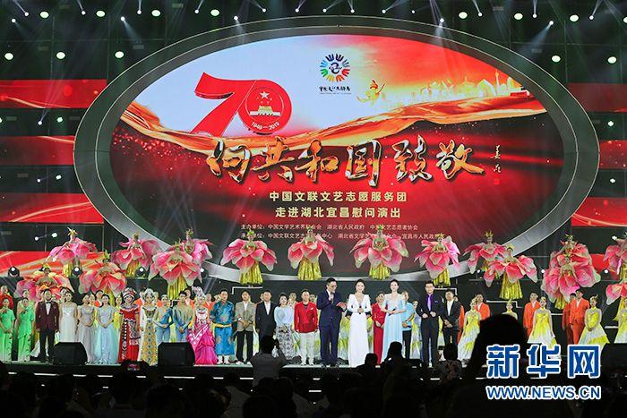 峡江之畔唱响时代赞歌——中国文联文艺志愿服务团走进湖北宜昌慰问演出
