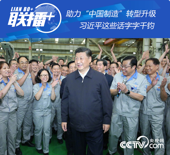 """""""助力""""中国制造""""转型升级,习近平这些话字字千钧"""