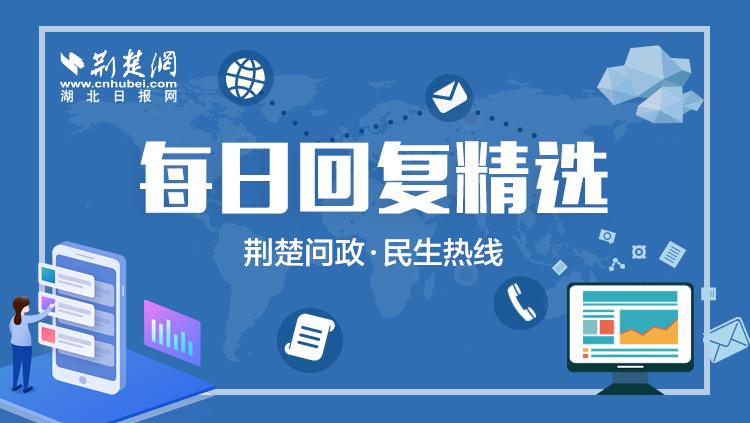 蔡甸、黄陂网民咨询学校建设问题 部门及时回复