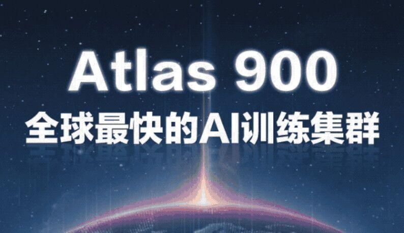 华为推出全球最快AI训练集群Atlas 900