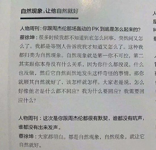 """""""蔡徐坤谈超话PK输给周杰伦:顺其自然 为什么回应?"""