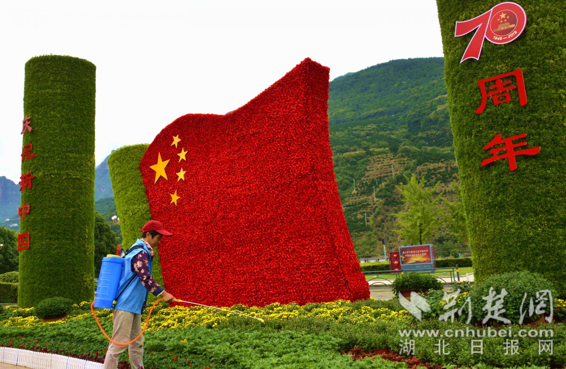 鲜花绿雕扮靓县城 兴山喜迎国庆氛围浓