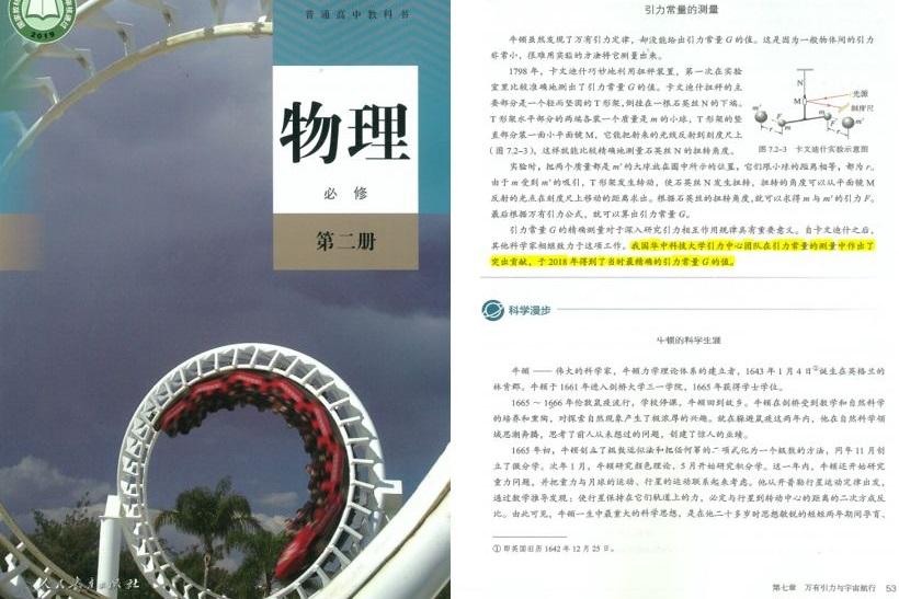 真硬核!华中科技大学引力中心研究成果写入中学教科书