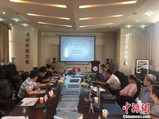 《云南15种特有民族古代史料汇编》首发