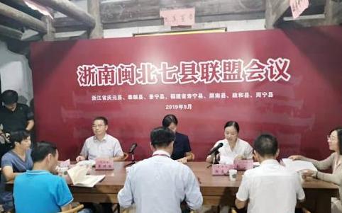 浙南闽北七县联盟会议召开:共商廊桥申遗工作
