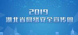 2019湖北省网络安全宣传周