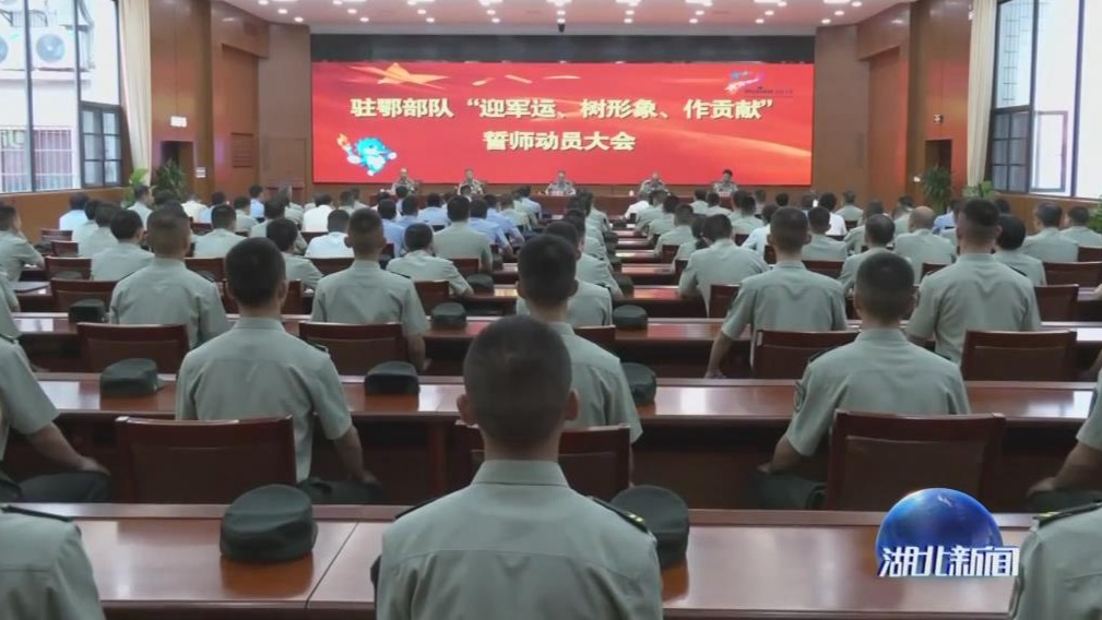 驻鄂部队召开军运会保障工作誓师大会