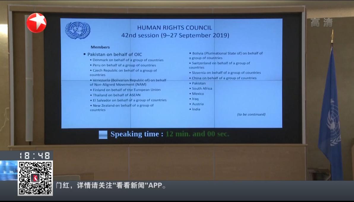 日内瓦:联合国人权理事会会议